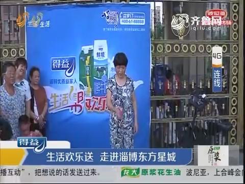 生活欢乐送 走进淄博东方星城