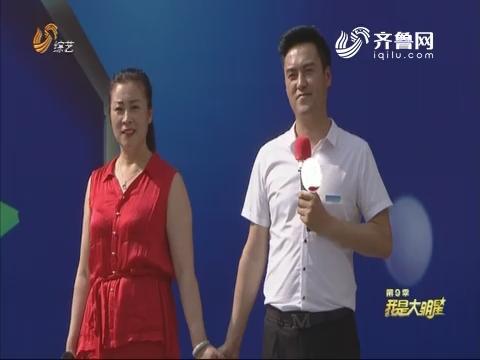20180724《我是大明星》:杨正超现场挑战拉丁舞