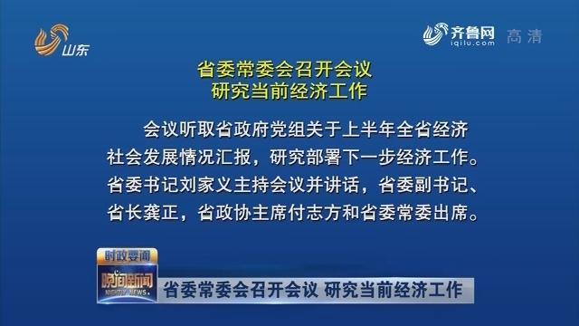 省委常委会召开会议 研究当前经济工作