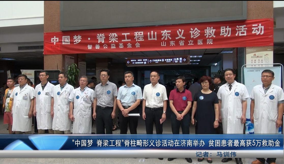 """""""中国梦 脊梁工程""""脊柱畸形义诊活动在济南举办 贫困患者最高获5万救助金"""