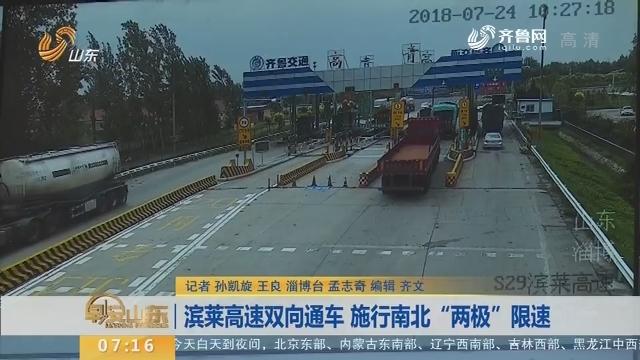 """【闪电新闻排行榜】滨莱高速双向通车 施行南北""""两极""""限速"""