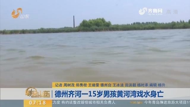 【闪电新闻排行榜】德州齐河一15岁男孩黄河湾戏水身亡
