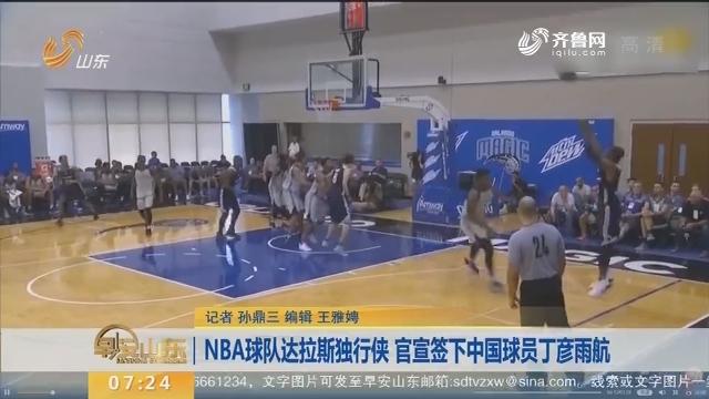 NBA球队达拉斯独行侠 官宣签下中国球员丁彦雨航
