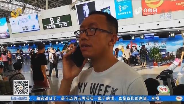 济南:回乡探亲 为啥走不了了?
