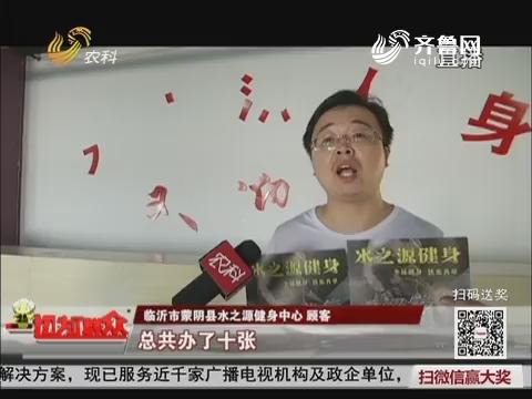 【荣凯有说法】蒙阴:健身房未开业就停业 上千顾客退卡