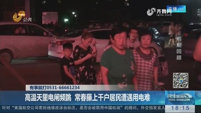 济南:高温天里电闸频跳 常春藤上千户居民遭遇用电难