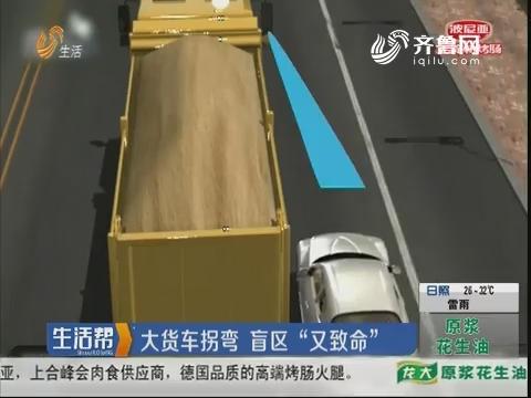 """济宁:大货车拐弯 盲区""""又致命"""""""
