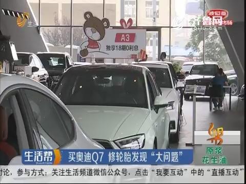 """青岛:买奥迪Q7 修轮胎发现""""大问题"""""""