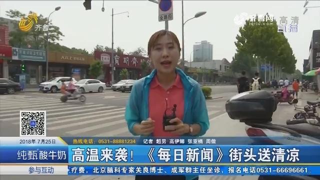 济南:高温来袭!《每日新闻》街头送清凉