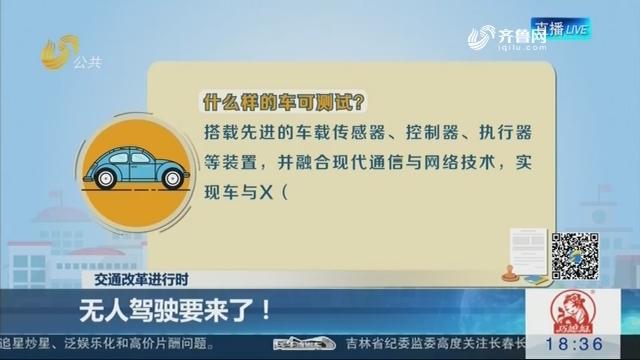 【交通改革进行时】无人驾驶要来了!