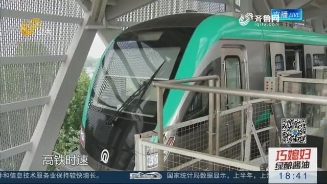 【交通改革进行时】青岛地铁13号线揭开神秘面纱