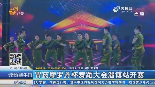 胃药摩罗丹杯舞蹈大会淄博站开赛