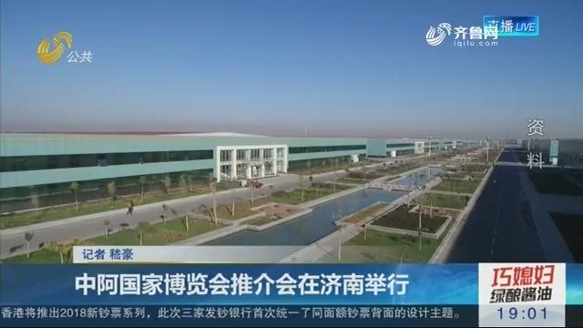 中阿国家博览会推介会在济南举行