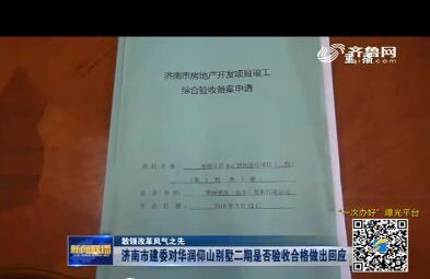 【敢领改革风气之先】济南市建委对华润仰山别墅二期是否验收合格做出回应