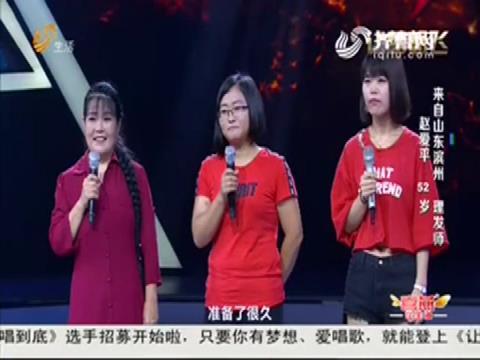 让梦想飞:滨州理发师登台献唱 女儿前来为母亲助力
