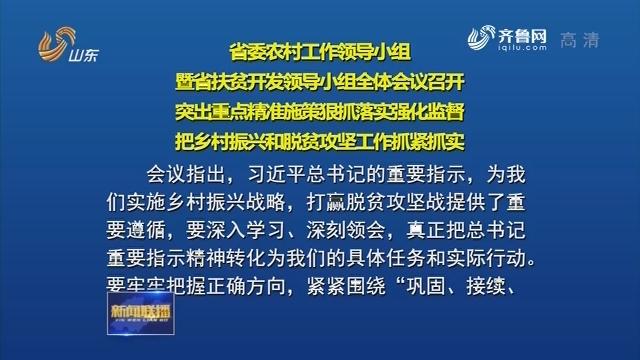 省委農村工作領導小組暨省扶貧開發領導小組全體會議召開