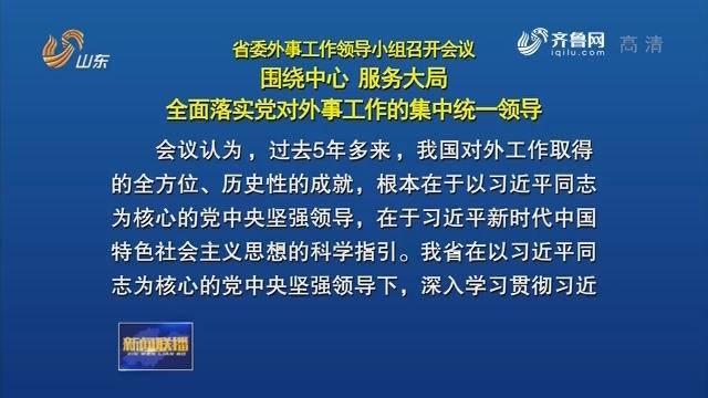 省委外事工作领导小组召开会议 围绕中心 服务大局 全面落实党对外事工作的集中统一领导
