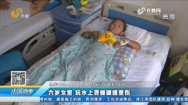 东明:六岁女童 玩水上滑梯被撞重伤