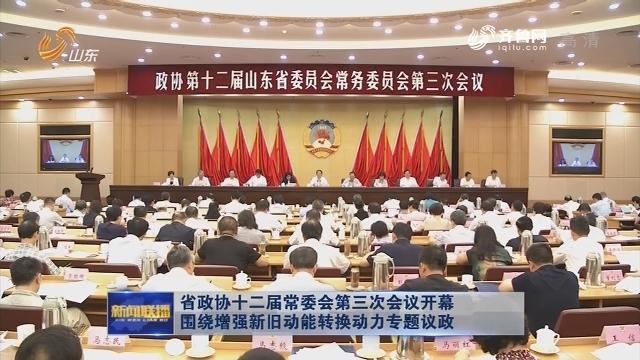 省政協十二屆常委會第三次會議開幕 圍繞增強新舊動能轉換動力專題議政