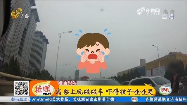 济南:高架上玩碰碰车 吓得孩子哇哇哭