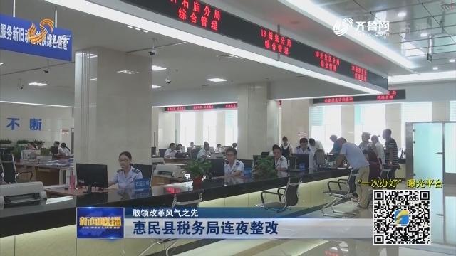 【敢领改革风气之先】惠民县税务局连夜整改