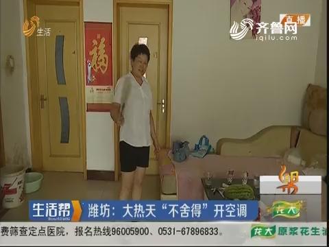 """潍坊:大热天""""不舍得""""开空调"""