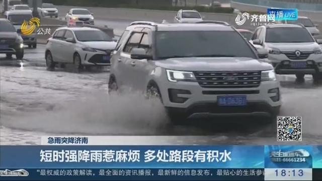 【急雨突降济南】短时强降雨惹麻烦 多处路段有积水