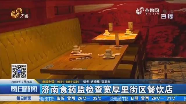 济南食药监检查宽厚里街区餐饮店