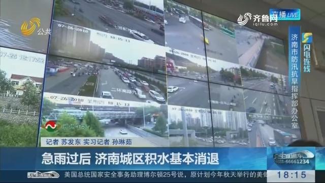 【闪电连线】急雨过后 济南城区积水基本消退