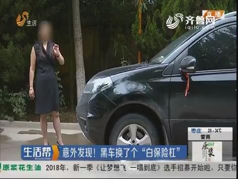 """潍坊:意外发现!黑车换了个""""白保险杠"""""""