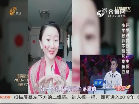 20180726《让梦想飞》:小学教师不惜形象扮丑 评委对其行为产生质疑
