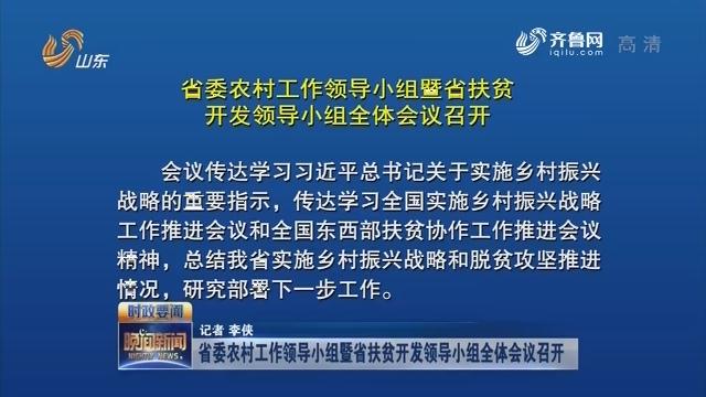 省委农村工作领导小组暨省扶贫开发领导小组全体会议召开