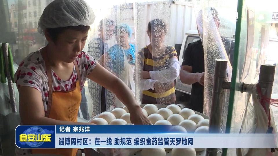 淄博周村区:在一线 助规范 编织食药监管天罗地网