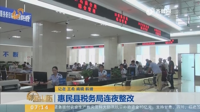 【闪电新闻排行榜】惠民县税务局连夜整改