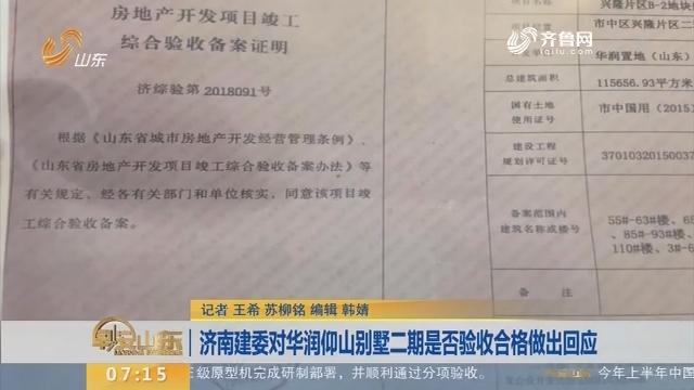 【闪电新闻排行榜】济南建委对华润仰山别墅二期是否验收合格做出回应