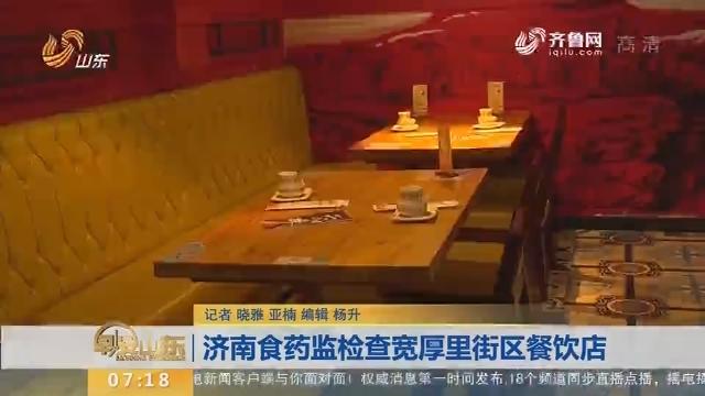【闪电新闻排行榜】济南食药监检查宽厚里街区餐饮店