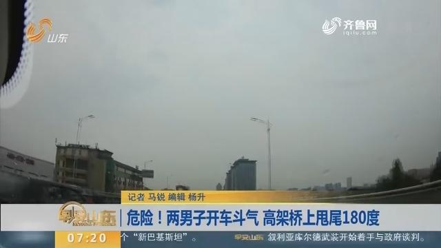 【闪电新闻排行榜】危险!两男子开车斗气 高架桥上甩尾180度