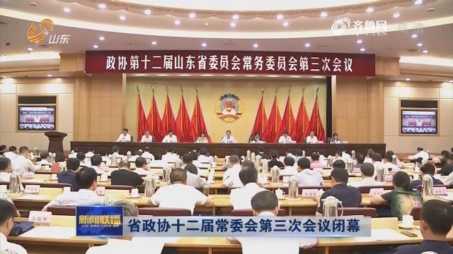 省政協十二屆常委會第三次會議閉幕