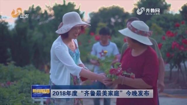 """2018年度""""齐鲁最美家庭""""今晚发布"""