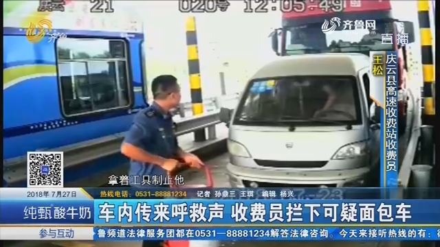 庆云:车内传来呼救声 收费员拦下可疑面包车