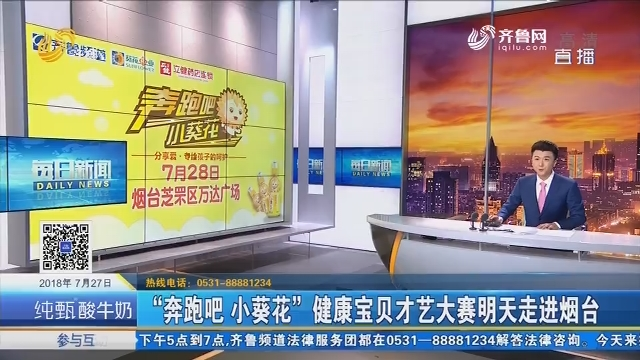 """""""奔跑吧小葵花""""健康宝贝才艺大赛7月28日走进烟台"""