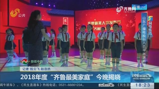 """【闪电连线】2018年度""""齐鲁最美家庭""""7月27日晚揭晓"""