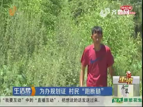 """【重磅】青岛:为办规划证 村民""""跑断腿"""""""