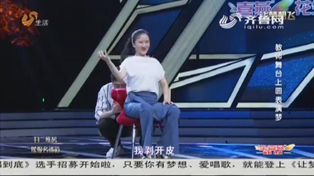 让梦想飞:济南小学老师自毁形象 大逗上台配合被嫌弃