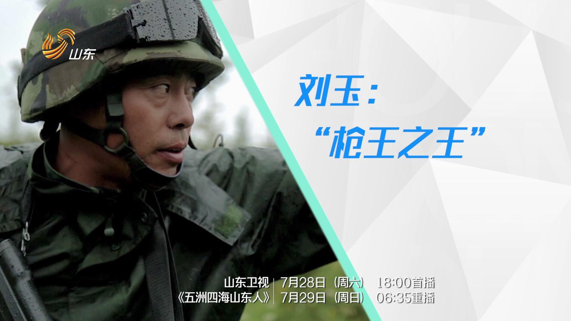 """刘玉:""""枪王之王"""""""