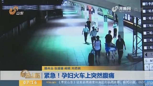 【闪电新闻排行榜】紧急!孕妇火车上突然腹痛