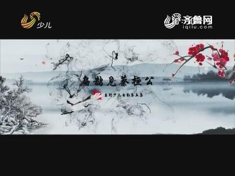 20180728《国学小名士》:扁鹊见蔡桓公
