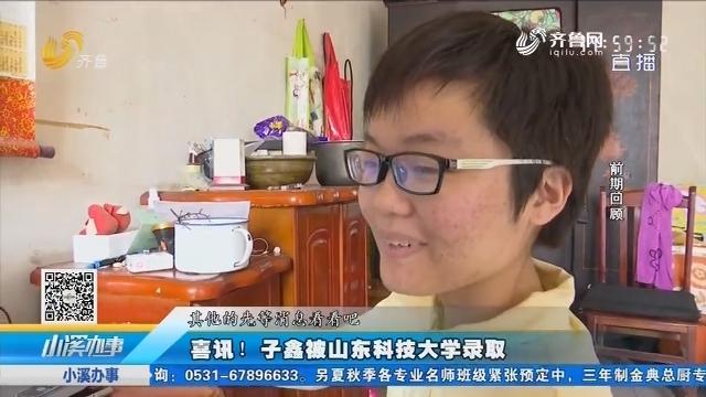 淄博:喜讯!子鑫被山东科技大学录取
