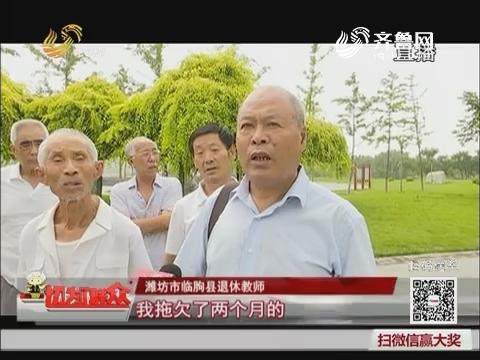 临朐镇级事业编退休金遭遇发放难