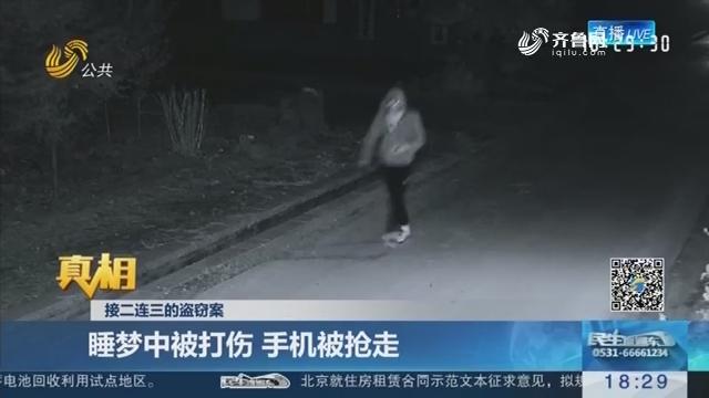 【真相】诸城:接二连三的盗窃案——睡梦中被打伤 手机被抢走